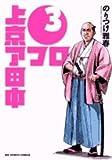 上京アフロ田中 3 (ビッグコミックス)