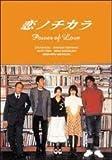 恋ノチカラ3 [DVD]