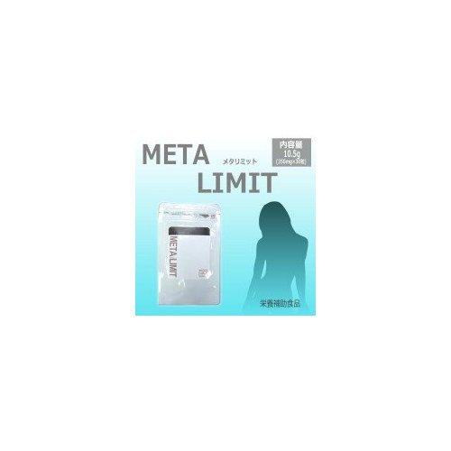 メタリミット META LIMIT 30粒