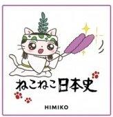 ねこねこ日本史 ミニタオル 卑弥呼 単品 食玩