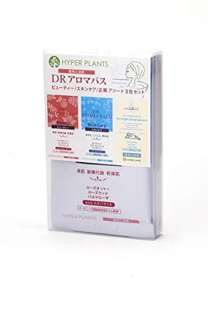 愛されし者召集するキャンベラ医薬部外品 薬用入浴剤 ハイパープランツ DRアロマバス (ビューティー、スキンケア、正眠) アソート3包セット