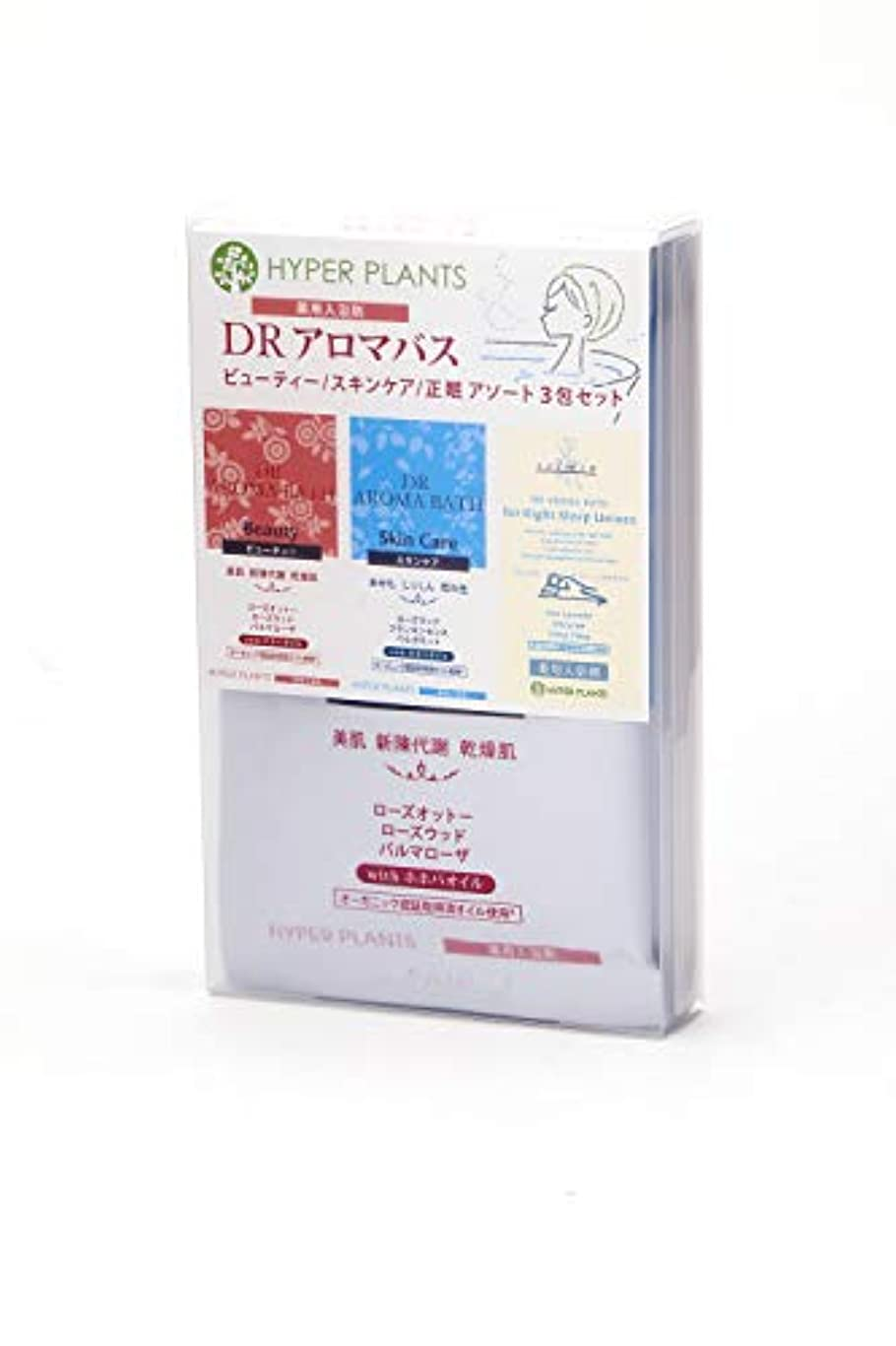 前投薬保持するケイ素医薬部外品 薬用入浴剤 ハイパープランツ DRアロマバス (ビューティー、スキンケア、正眠) アソート3包セット