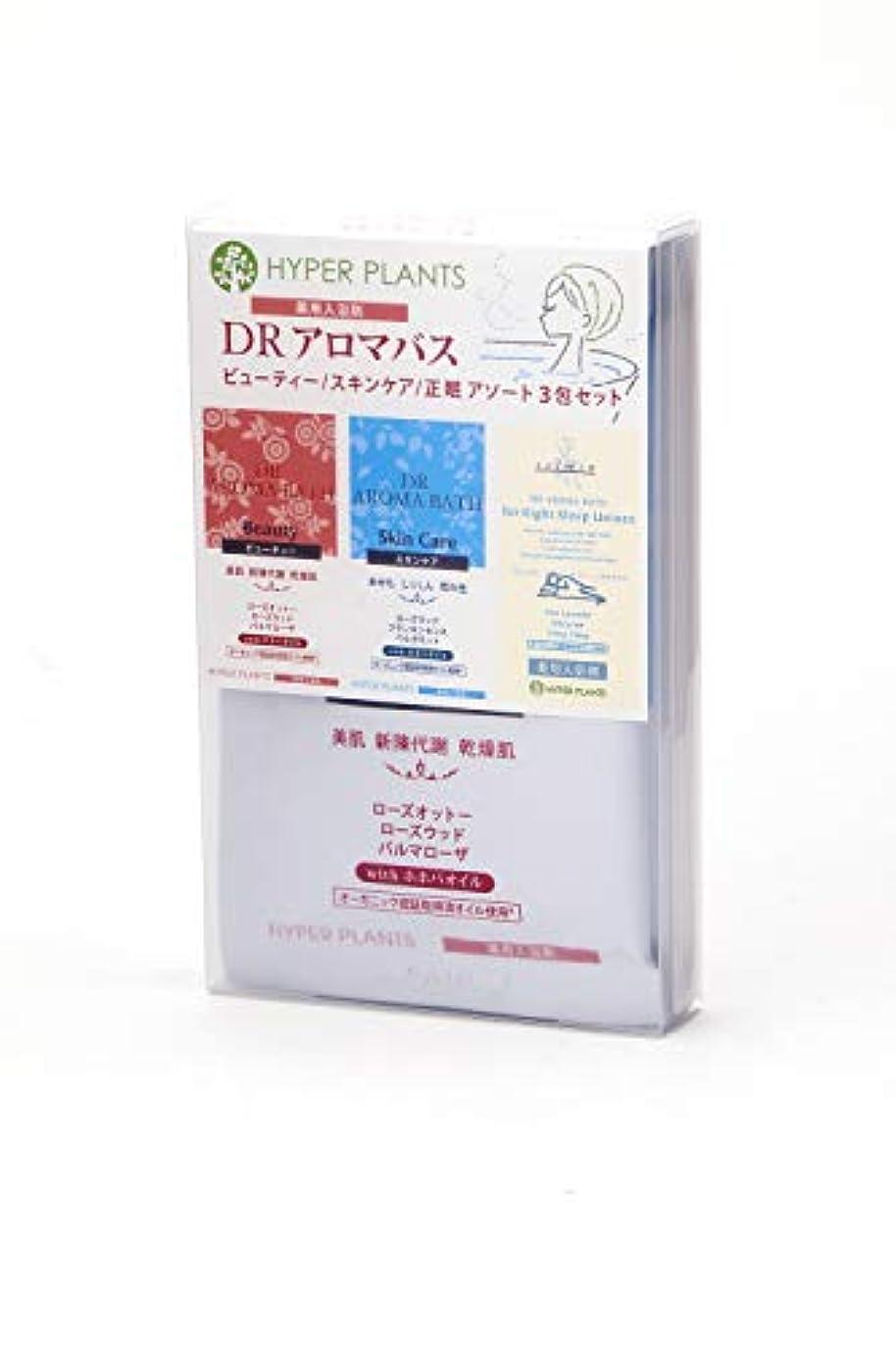 成長するパーティション判決医薬部外品 薬用入浴剤 ハイパープランツ DRアロマバス (ビューティー、スキンケア、正眠) アソート3包セット