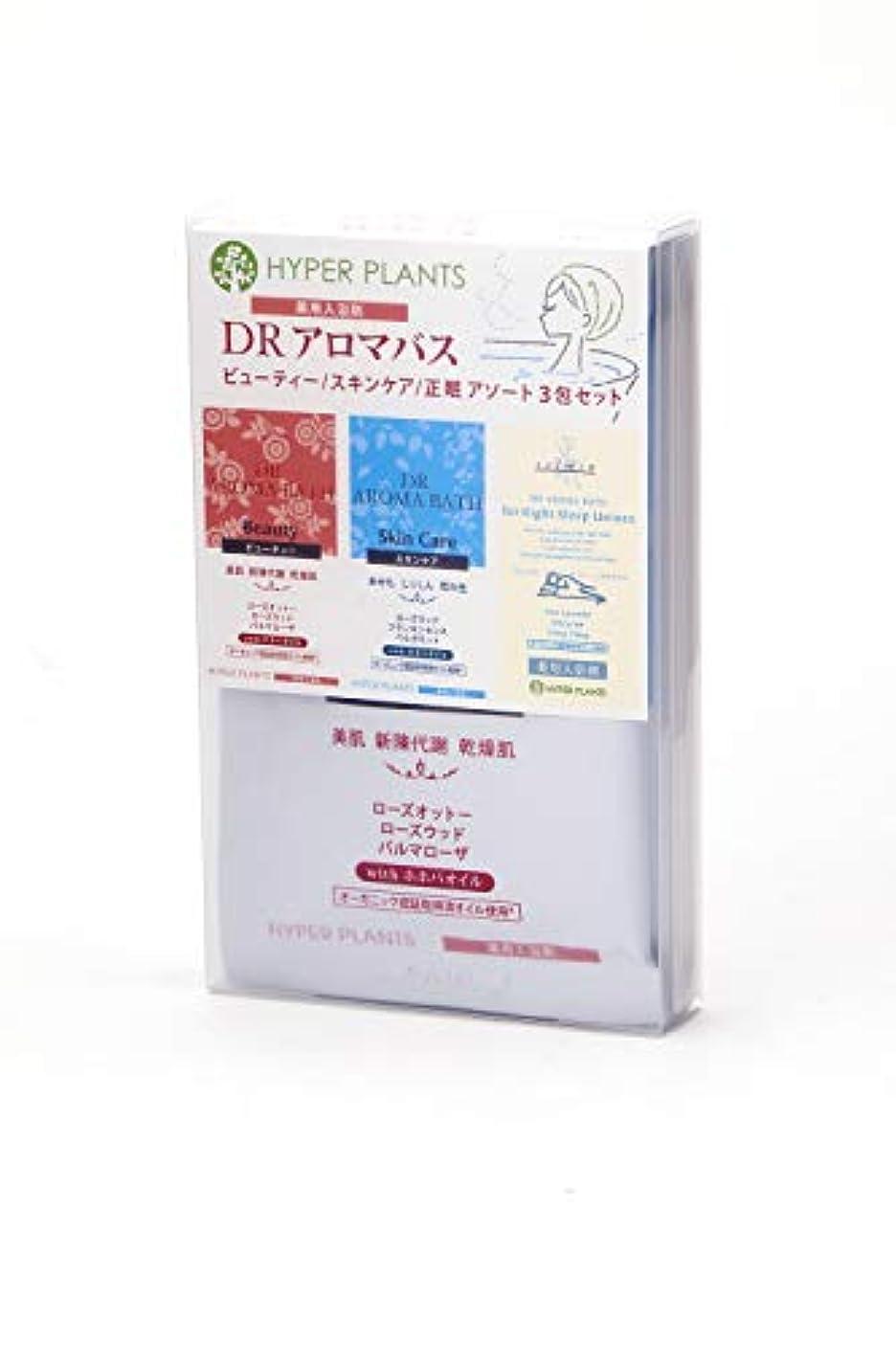 いっぱい旅行代理店侵略医薬部外品 薬用入浴剤 ハイパープランツ DRアロマバス (ビューティー、スキンケア、正眠) アソート3包セット