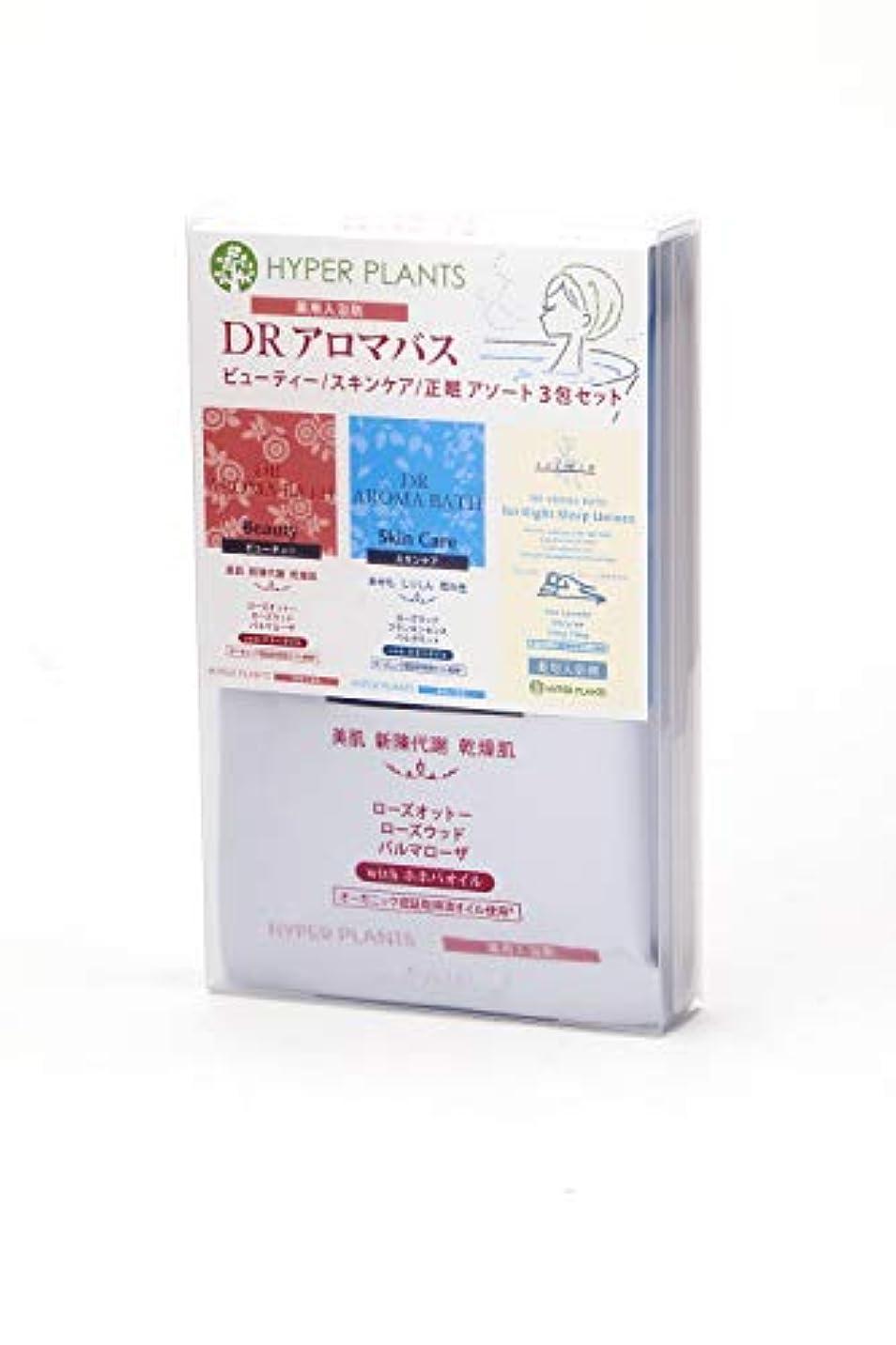 寺院予言する肌医薬部外品 薬用入浴剤 ハイパープランツ DRアロマバス (ビューティー、スキンケア、正眠) アソート3包セット