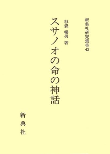 スサノオの命の神話 (新典社研究叢書 43)