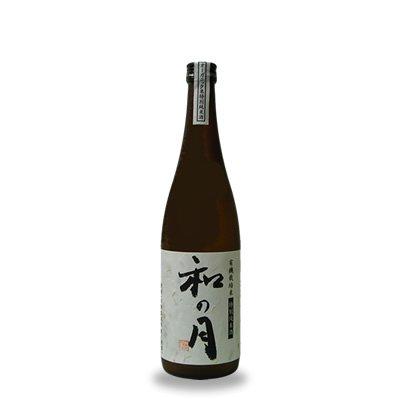 和の月 有機米特別純米酒 720ml
