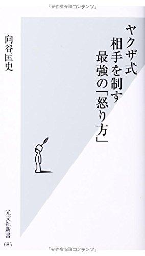 ヤクザ式 相手を制す最強の「怒り方」 (光文社新書)の詳細を見る