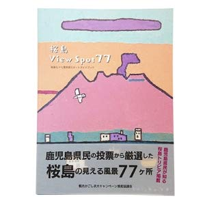桜島ViewSpot77
