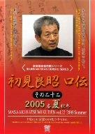 初見良昭 口伝 その二十二 2005 夏 [DVD]