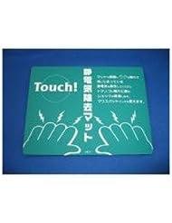 マットの表面に手で触れば人体に溜まった静電気を除去 タッチマット