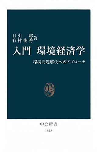 入門 環境経済学 環境問題解決へのアプローチ (中公新書)