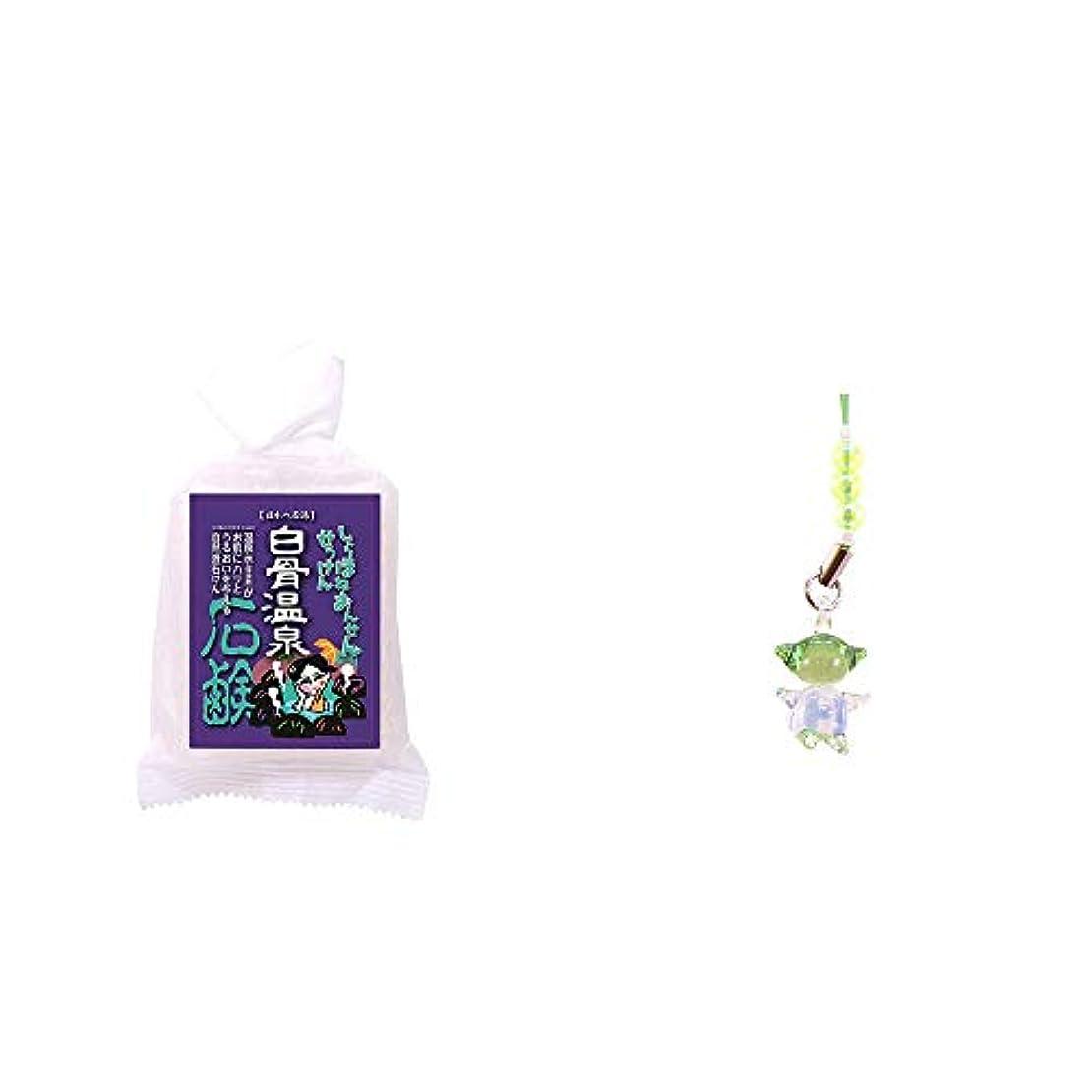 [2点セット] 信州 白骨温泉石鹸(80g)?ガラスのさるぼぼ 手作りキーホルダー 【緑】 /健康運?平穏?病気を寄付けない?健康祈願//