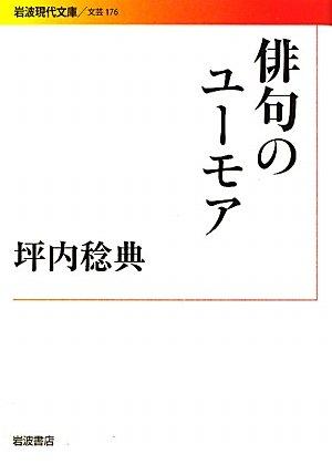 俳句のユーモア (岩波現代文庫)の詳細を見る