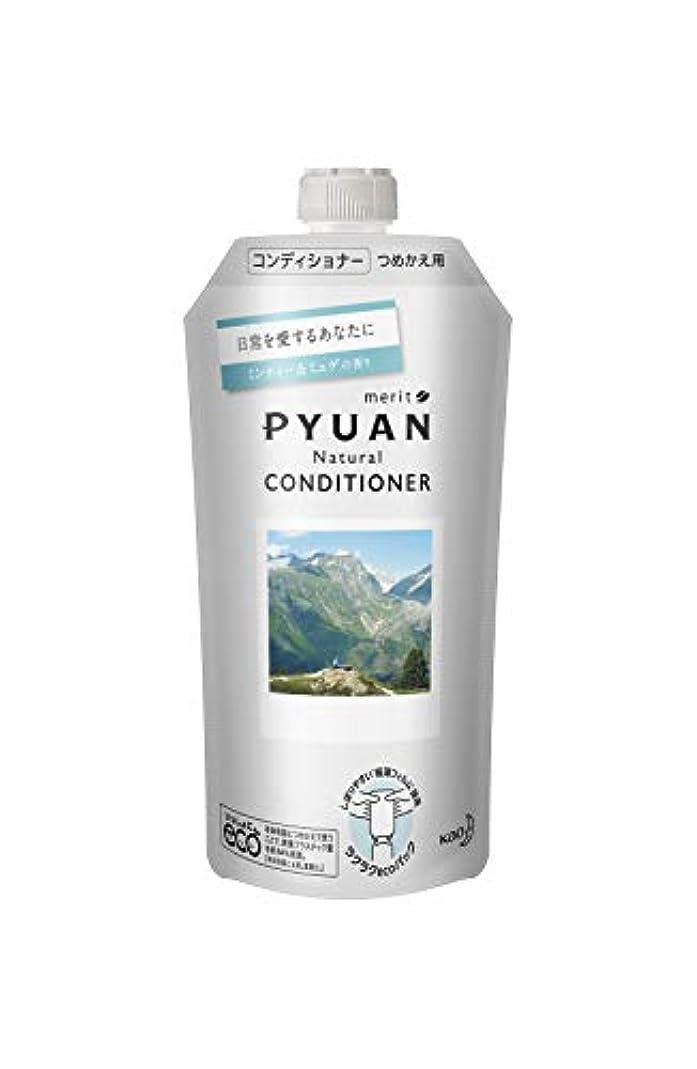 パフ寄付する蒸留PYUAN(ピュアン) メリットピュアン ナチュラル (Natural) ミンティー&ミュゲの香り コンディショナー つめかえ用 340ml 高橋 ヨーコ コラボ