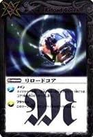 リロードコア 【レア】 BS02-103-R ≪バトルスピリッツ≫