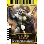 仮面ライダーバトルガンバライド 第10弾 ゾル大佐 【SR】 No.10-063