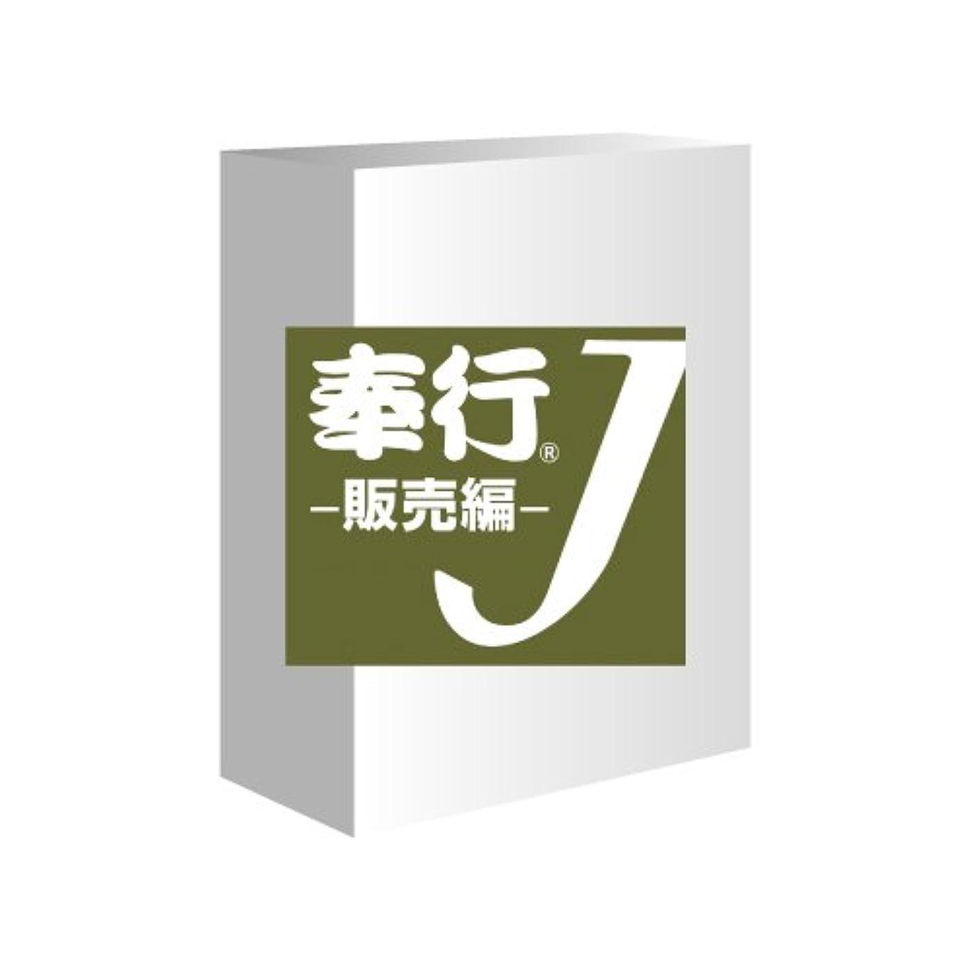 ジョージスティーブンソン仕事に行く誓約OBC 奉行J -販売編- 【オービックビジネスコンサルタント】