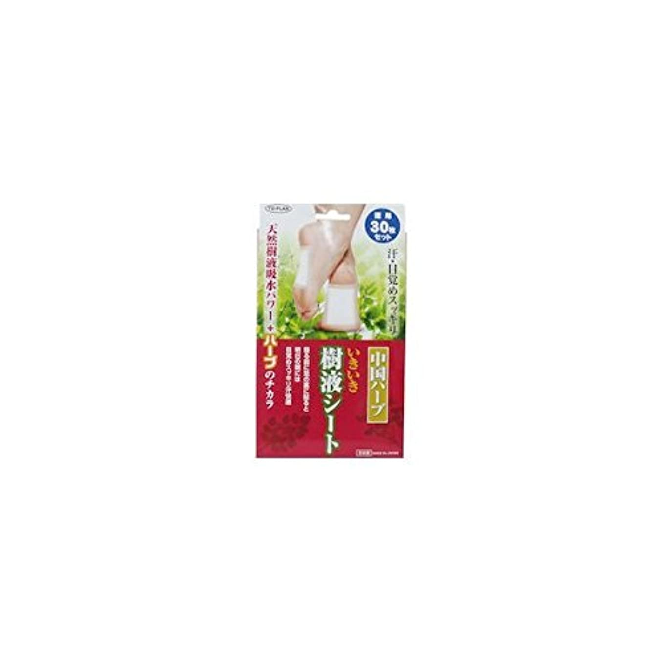 時間テントペチュランスTO-PLAN(トプラン) 中国ハーブいきいき樹液シート30枚入