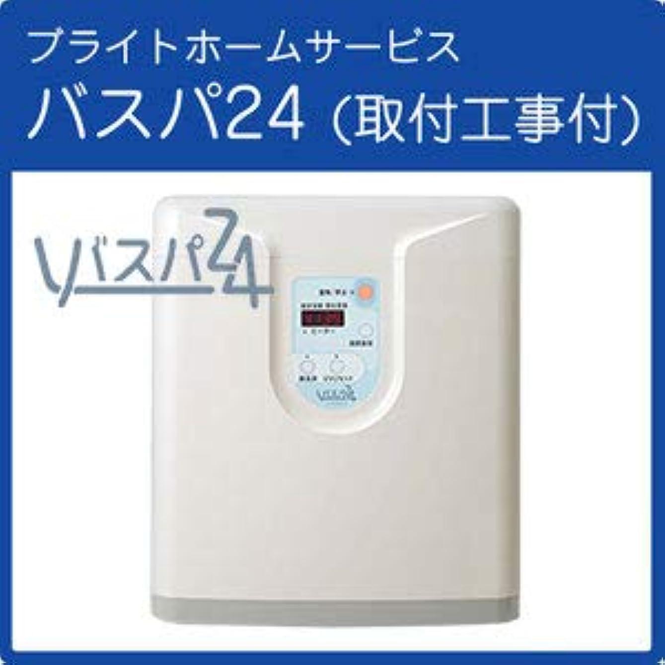 激怒消費するアシスタントブライトホームサービス 24時間風呂 循環温浴器 バスパ24 BHS-02B お取付工事付