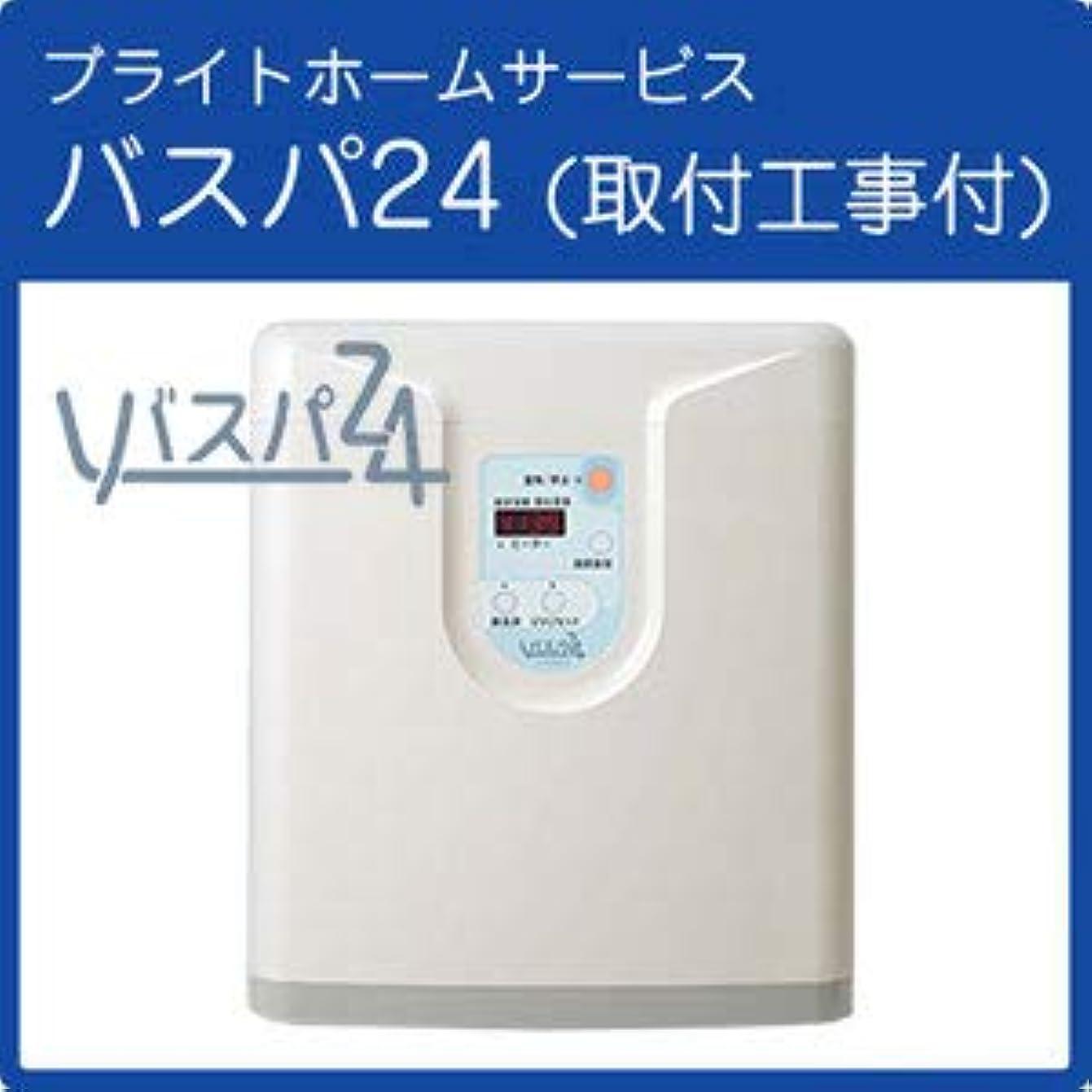 キルス香り逆にブライトホームサービス 24時間風呂 循環温浴器 バスパ24 BHS-02B お取付工事付