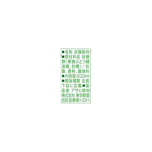 アサヒ飲料 三ツ矢サイダー 缶 500ml×24本の紹介画像3
