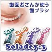 口臭 除去!歯医者さんが使うイオン歯ブラシ ソラデー3 パープル