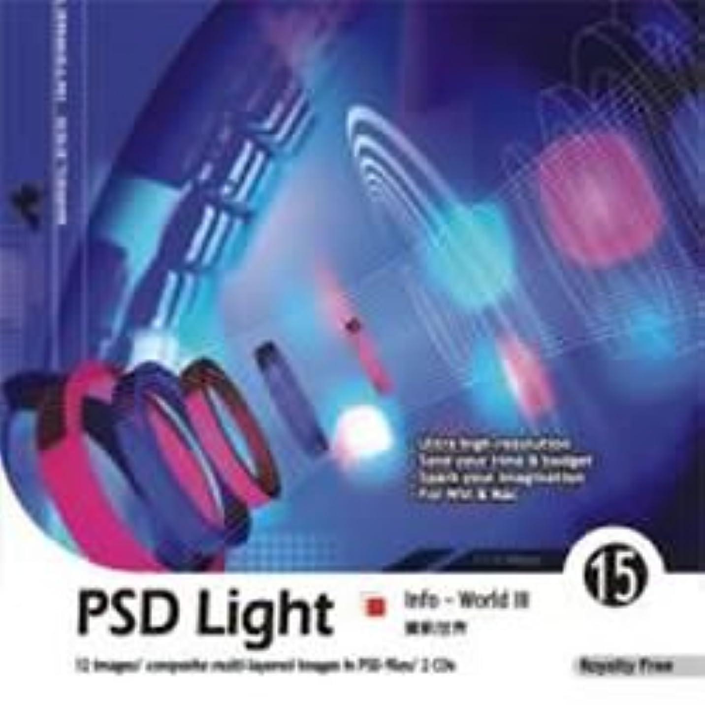 耐久医療過誤基礎理論ピーエスディ ライト Vol.15 情報世界(3)