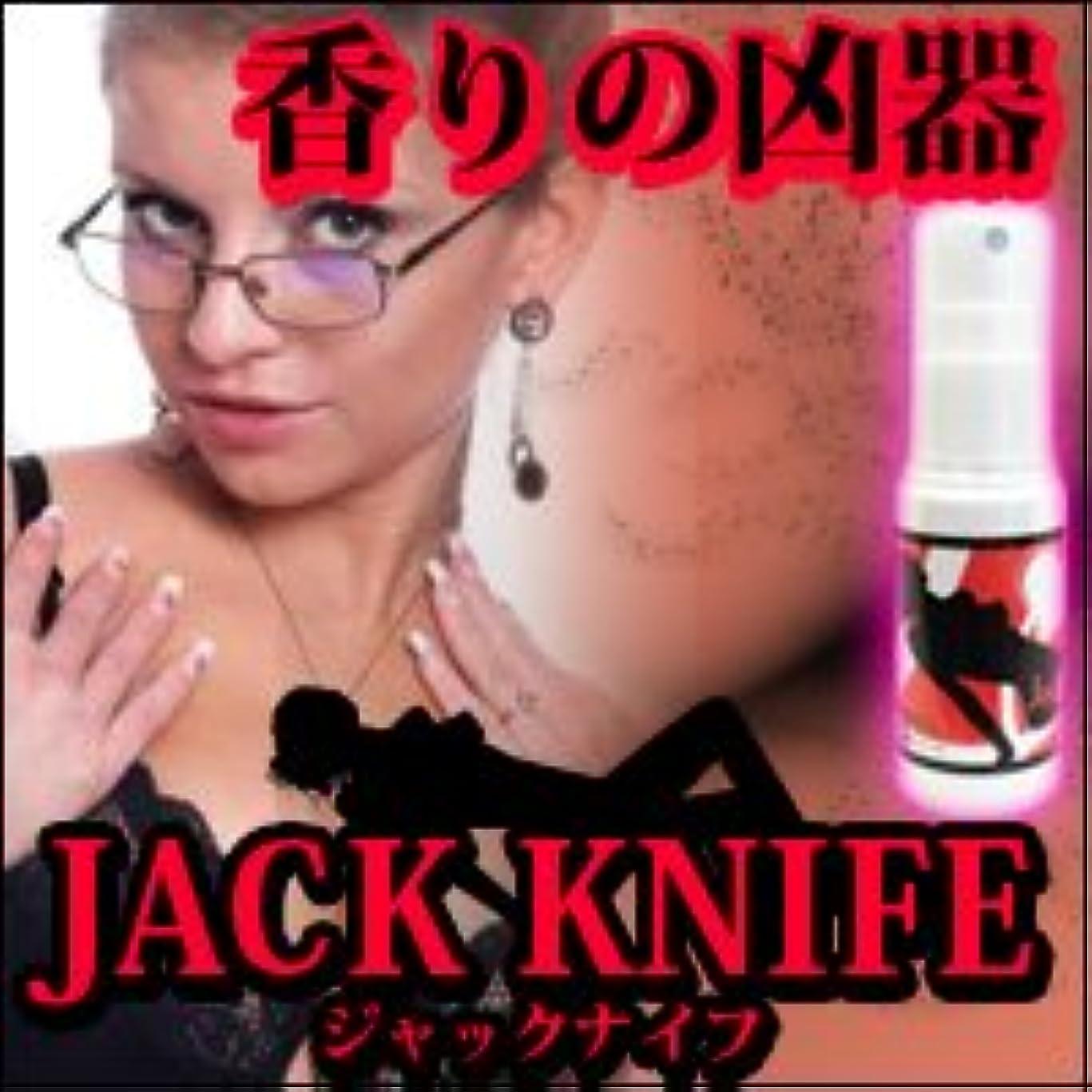 スラック青領事館【フェロモン香水】メンズ用 Jack Knife(ジャックナイフ)