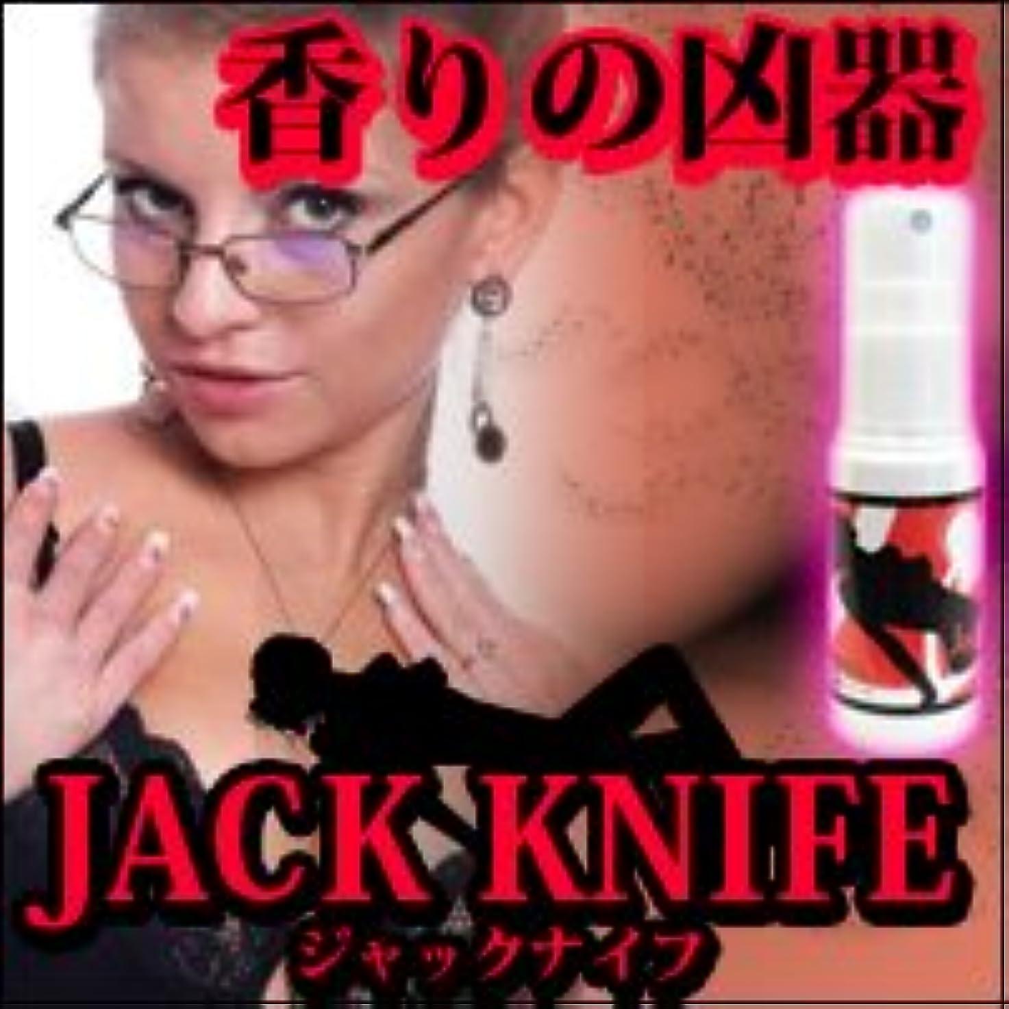 謎小道具良性【フェロモン香水】メンズ用 Jack Knife(ジャックナイフ)