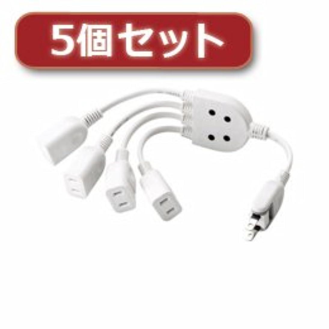 噴出するナイトスポットベスト【まとめ 4セット】 5個セットエレコム ACアダプタ用電源延長コード(4個口) T-ADR4WH T-ADR4WHX5
