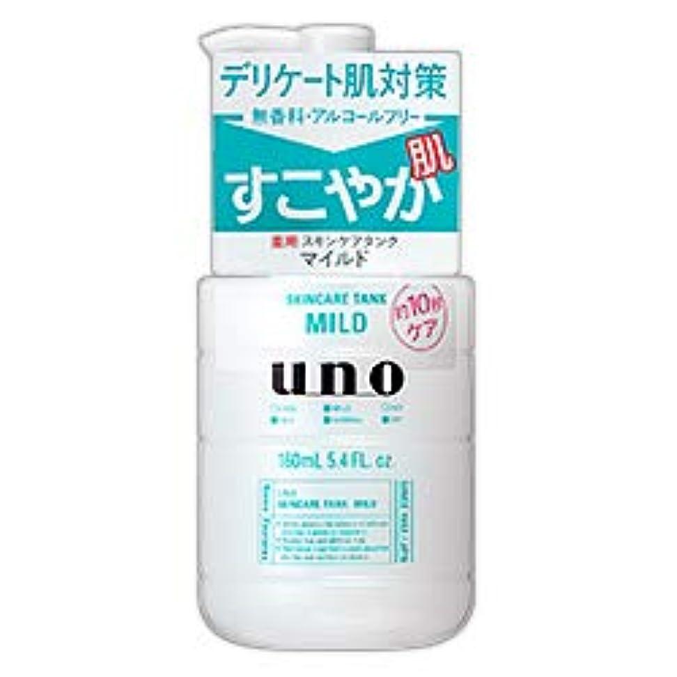 モネ毒液フィードオン【資生堂】ウーノ(uno) スキンケアタンク (マイルド) 160mL ×5個セット