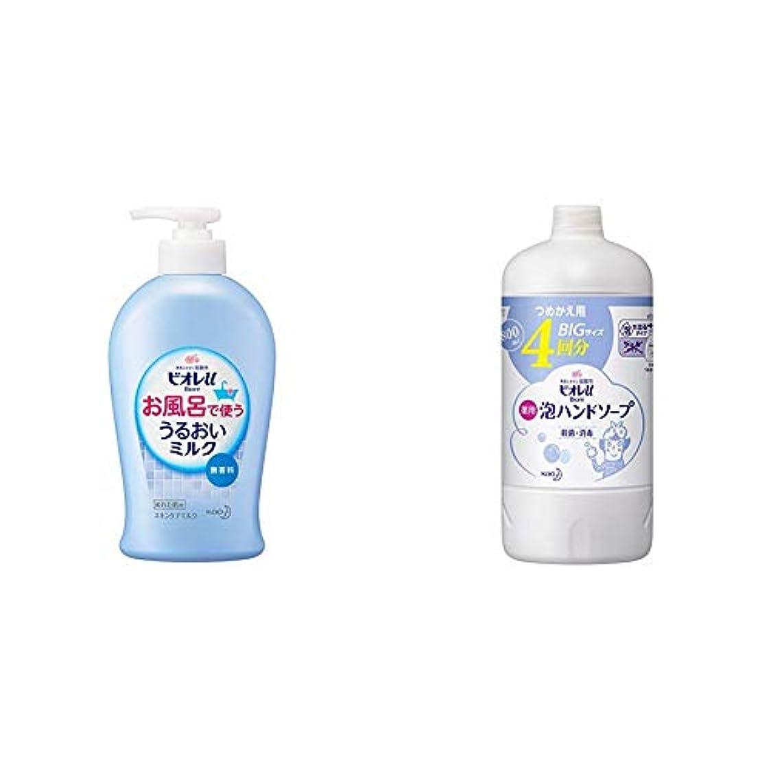 料理宿泊吸収剤ビオレu お風呂で使ううるおいミルク 無香料 & 泡ハンドソープ つめかえ用 800ml