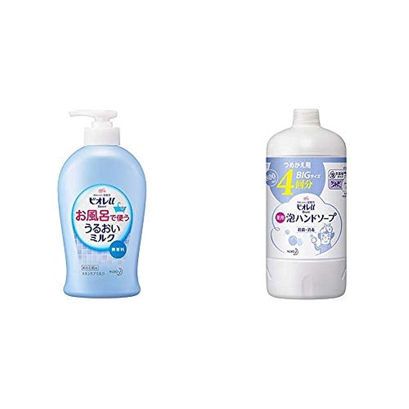 ビオレu お風呂で使ううるおいミルク 無香料 & 泡ハンドソープ つめかえ用 800ml