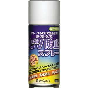 UV防止スプレー 180ml