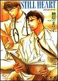 スティル・ハート (白泉社花丸文庫 / 檜原 まり子 のシリーズ情報を見る