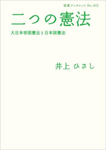 二つの憲法――大日本帝国憲法と日本国憲法 (岩波ブックレット)の詳細を見る