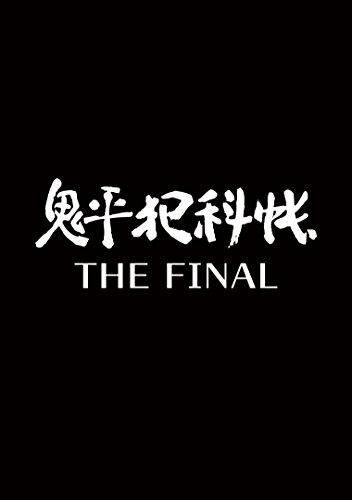 鬼平犯科帳 THE FINAL 前編 五年目の客 後編 雲竜剣[DVD]