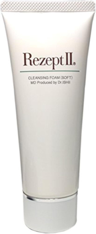 織機サイレント月曜MD化粧品 レセプト2 クレンジングフォーム(ソフト)