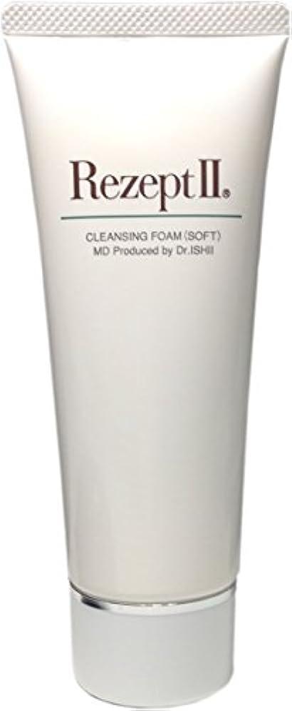 頬ワイド湿原MD化粧品 レセプト2 クレンジングフォーム(ソフト)