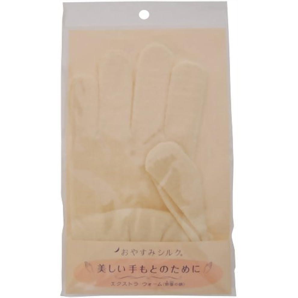 団結トラクターキリマンジャロおやすみシルク 絹薄地おやすみ手袋