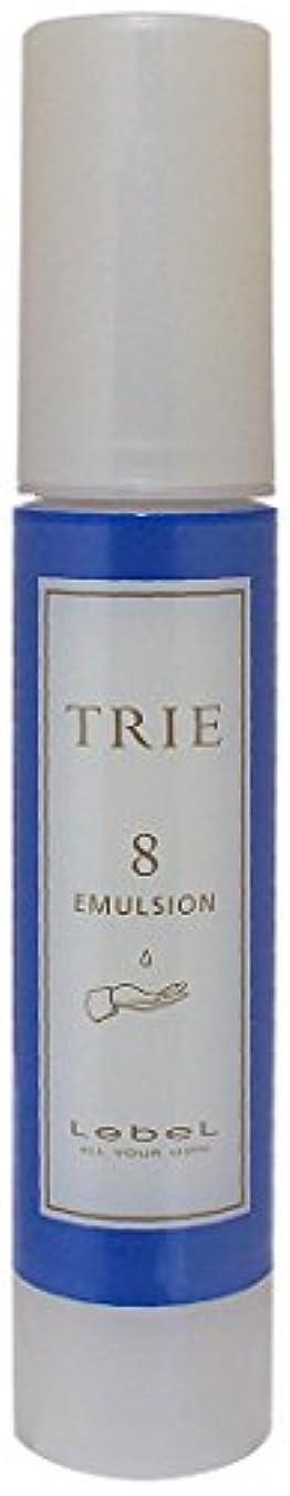 証明する嘆く配分ルベル トリエ エマルジョン8 50ml