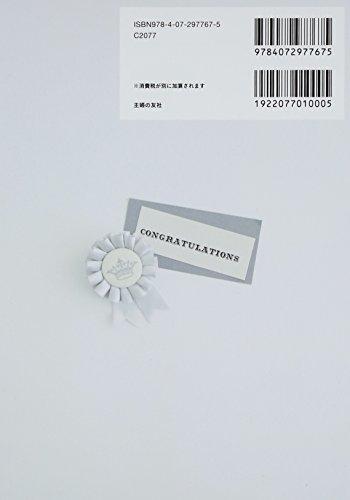 文例CD-ROMつき 友人・同僚のウェディングスピーチ 男性向け (Perfect Wedding)