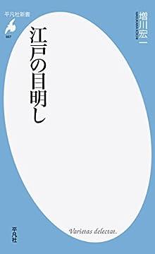 江戸の目明し (平凡社新書 887)