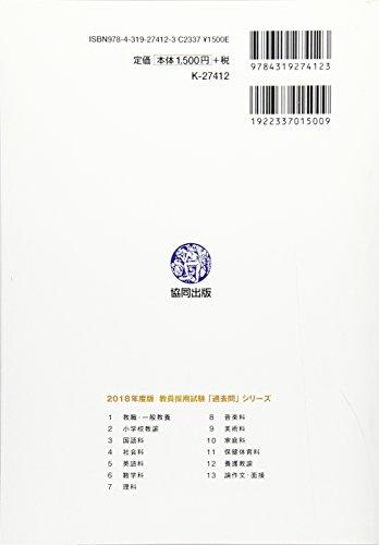 愛知県の教職・一般教養過去問 2018年度版 (教員採用試験「過去問」シリーズ)