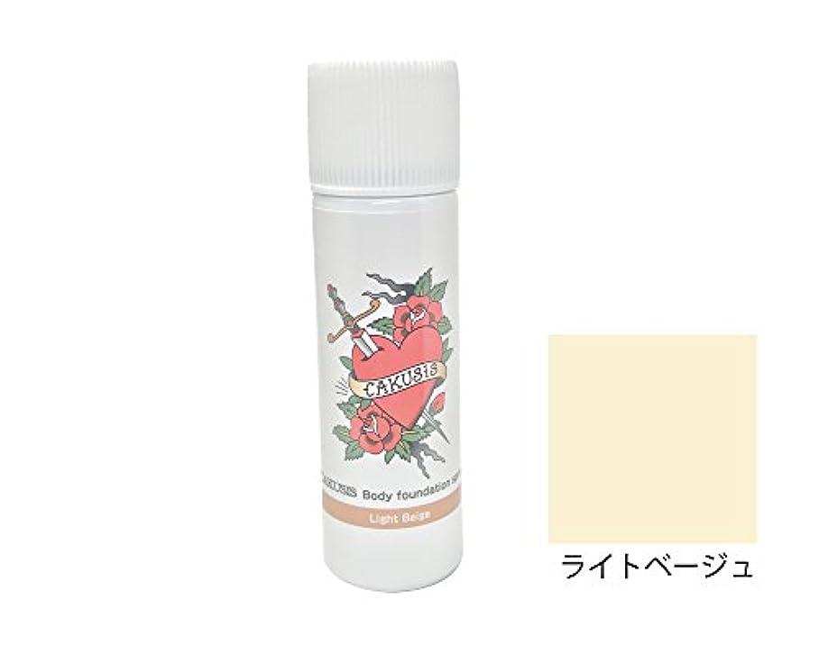 波紋マネージャー隙間カクシス ボディーファンデーションスプレー(Vr,3) ライトベージュ