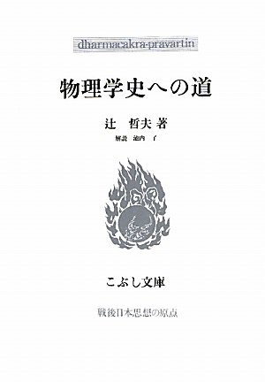 物理学史への道 (こぶし文庫―戦後日本思想の原点)の詳細を見る