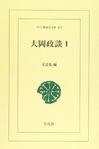 大岡政談 1 (ワイド版東洋文庫 435)
