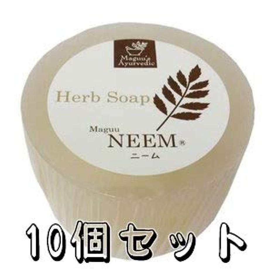 受賞安全性ぐったりマギー ハーブソープ ニーム石けん 110g×10個セット (枠練り) 無添加※素材と製法にこだわったナチュラル石鹸