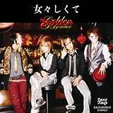 女々しくて [CD+DVD(ライブPV)] -